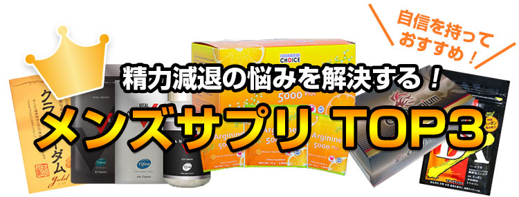精力剤サプリランキングTOP3
